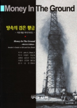 BookCover: Korean translation MONEY IN THE GROUND ISBN ISBN 978-89-8225-671-4